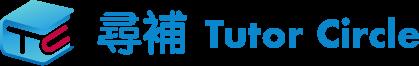 補習網-Tutor Circle 尋補